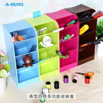 【A-HUNG】長型四格多功能收納盒 文具盒 文具收納盒 手機 置物盒 收納箱 收納包 收納櫃 化妝盒 手機收納盒