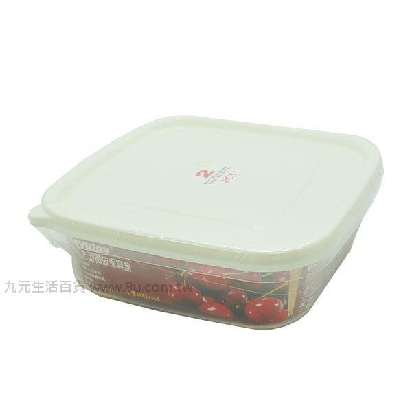 【九元生活百貨】聯府 GIS-15002 青松方型微波保鮮盒-2入 GIS15002