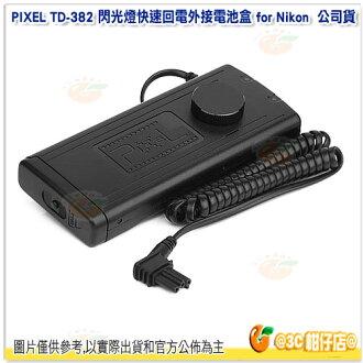 品色 PIXEL TD-382 閃光燈快速回電外接電池盒 for Nikon 公司貨 不附電池 適用 SB-900