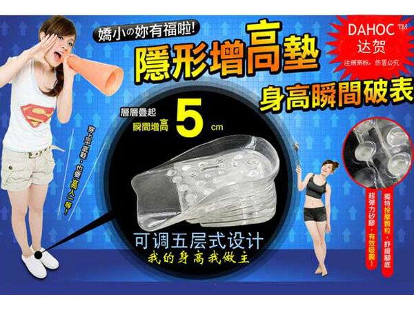 BO雜貨【SK210】矽膠可調式 增高按摩鞋墊 增高鞋墊 隱形鞋墊 果凍鞋墊 5層柔軟舒適