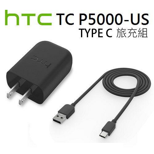 【PC-BOC】HTC TC P5000-US QC 3.0 + TYPE C 傳輸線 旅行充電組