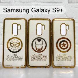 漫威復仇者電鍍軟殼三星GalaxyS9+S9Plus(6.2吋)蜘蛛人鋼鐵人美國隊長【Marvel正版】