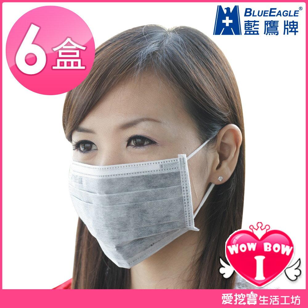 【藍鷹牌】台灣製成人平面活性碳口罩?愛挖寶 NP-12*6?6盒免運費