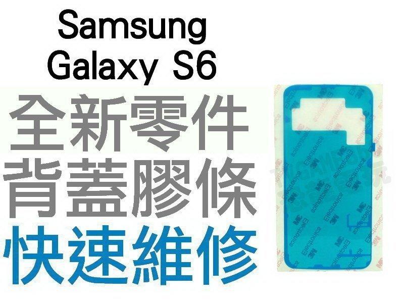 Samsung Galaxy S6 全新背蓋膠 背膠 背蓋黏膠 專業維修【台中恐龍電玩】