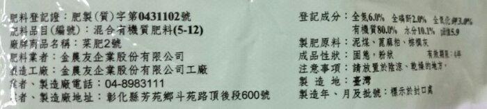 菜肥(700g) [大買家]