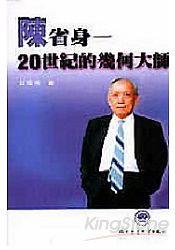 陳省身:20世紀偉大的幾何學家 | 拾書所