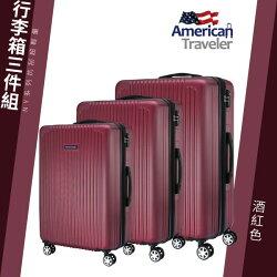 【免運獨家限定】AMERICAN TRAVELER NY 紐約系列抗刮超輕量行李箱 三件組(酒紅色)20+24+28吋