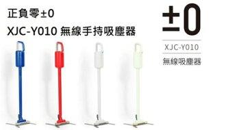 日本 正負零 ±0 XJC-Y010 無線手持吸塵器 ‵106/3/31前贈TESCOM TID1000TW 負離子吹風機