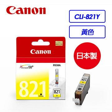 CanonCLI-821Y原廠墨水匣(黃色)原廠墨水匣【迪特軍】