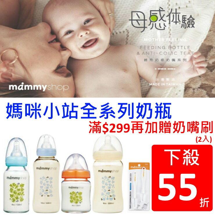 【寶貝樂園】mammyshop 媽咪小站 母感體驗玻璃/PPSU哺育奶瓶55折 滿$299再加贈奶嘴刷2入