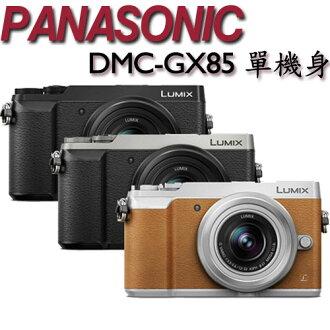免運費 PANASONIC DMC-GX85 BODY 單機身 全新五軸防震 4K微單眼【公司貨】 (棕色)