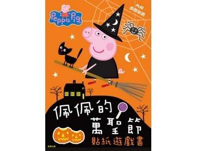 【卡通夢工場】Peppa Pig 佩佩的萬聖節貼紙遊戲書 PG005F