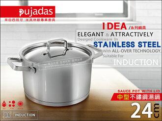 快樂屋♪pujadas IDEA 西班牙米其林不鏽鋼湯鍋 中型 24cm (火鍋.燉滷鍋.高湯鍋.白鐵鍋)