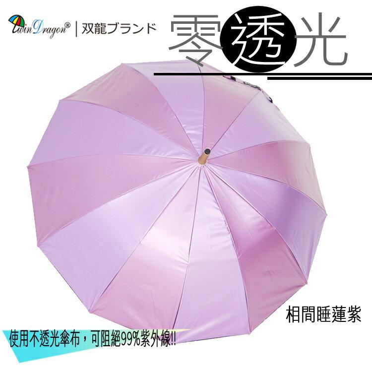 【雙龍牌】相間色零透光黑膠降溫自動直立傘晴雨傘/抗UV防曬降溫A0960S(  相間睡蓮紫下標區)