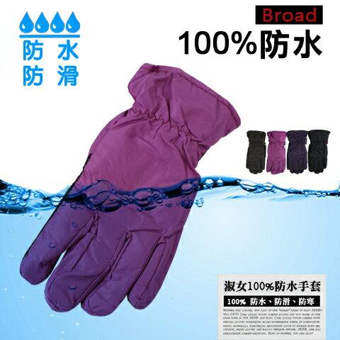 【esoxshop】防水防風保暖止滑機車手套 素色 女款 內裏絨毛