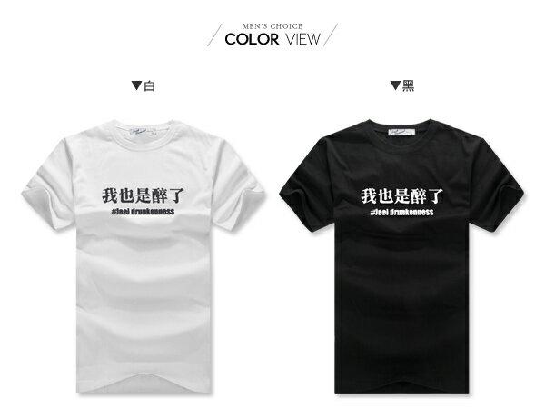 ☆BOY-2☆【NAA202】我也是醉了 潮流休閒短袖T恤 1