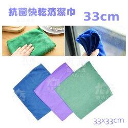 【九元生活百貨】抗菌快乾清潔巾/33cm 抹布 超細纖維巾