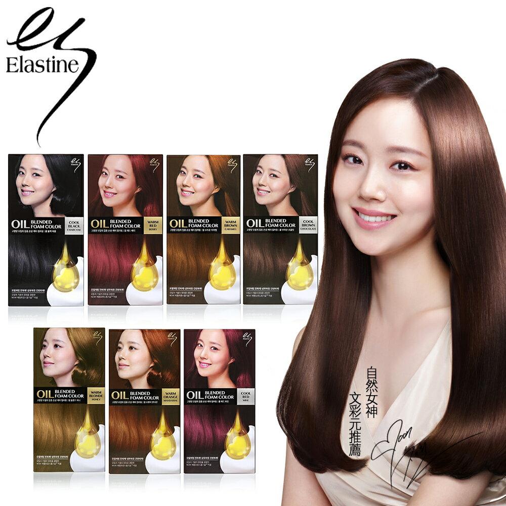 【Elastine】天使光沙龍級染髮劑35g+70g (七色任選)