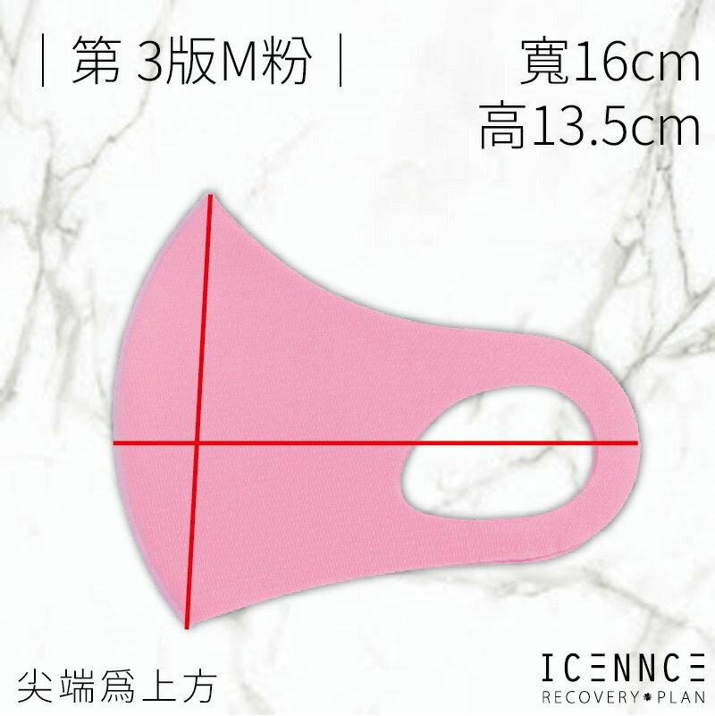 【沐水堂】ICENNCE 粉紅款 奈米鋅透氣抗菌抑臭布口罩 (二入/袋)