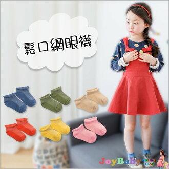 兒童襪子短襪地板襪鬆口網眼純棉防滑襪 【JoyBaby】
