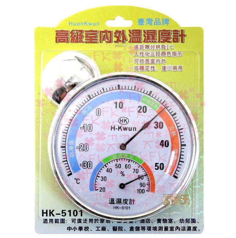 【尋寶趣】免裝電池 高級室內外溫濕度計 溫度計 溼度計 節能提醒 可掛室外/三段顏色指示 爬蟲飼主必備 HK-5101