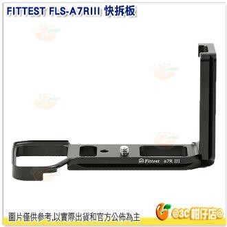 FITTEST FLS-A7RIII L型快拆板 SONY FLS-A7RIII用 快拆板 垂直 鋁合金