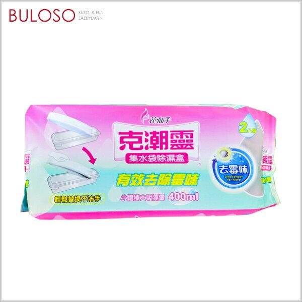 《不囉唆》克潮靈集水袋除濕盒-去霉味除濕去霉香氛(不挑色款)【A428217】