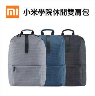 【小米】MI小米學院休閒雙肩包防潑水後背包旅行隨身行李外出筆電【迪特軍】