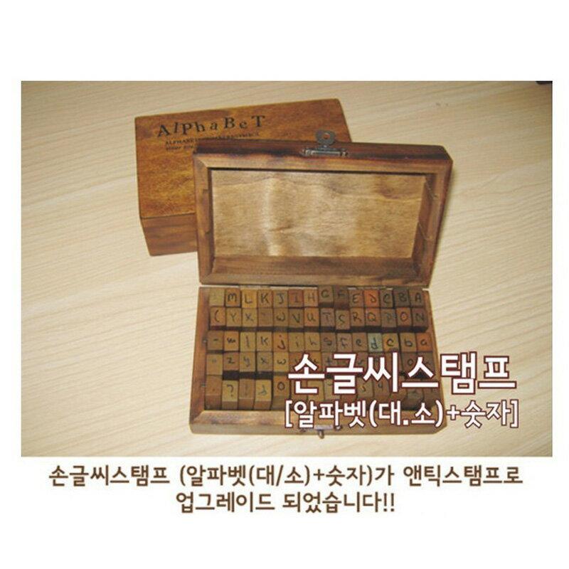 韓國 復古印章刻字小物70枚 表情文字 英文 數字 記事本卡片製作  生日