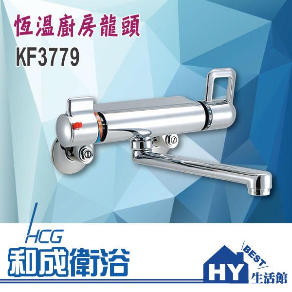 HCG 和成 KF3779 恆溫廚房龍頭 -《HY生活館》水電材料專賣店