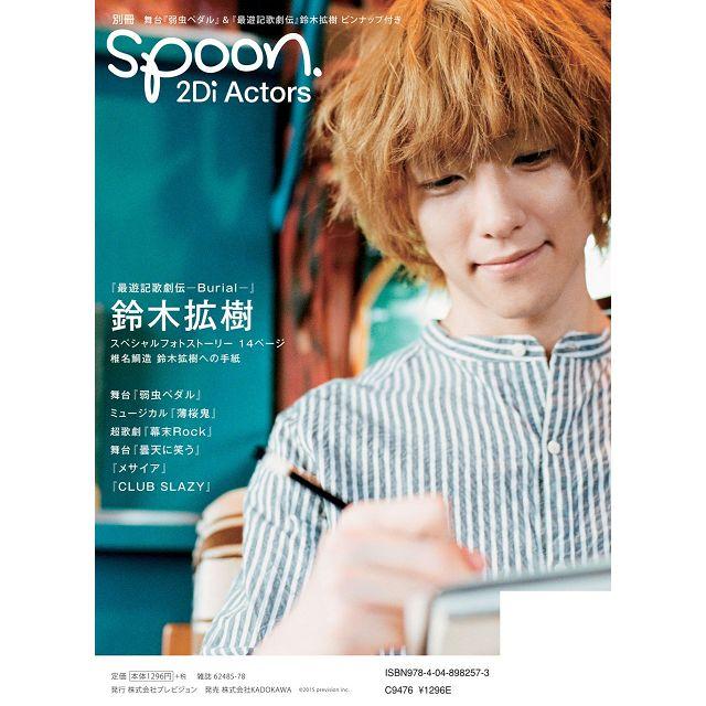 別冊 spoon.2Di Actors Vol.64附飆速宅男舞台劇 / 最遊記歌劇傳-鈴木擴樹雙面海報 2
