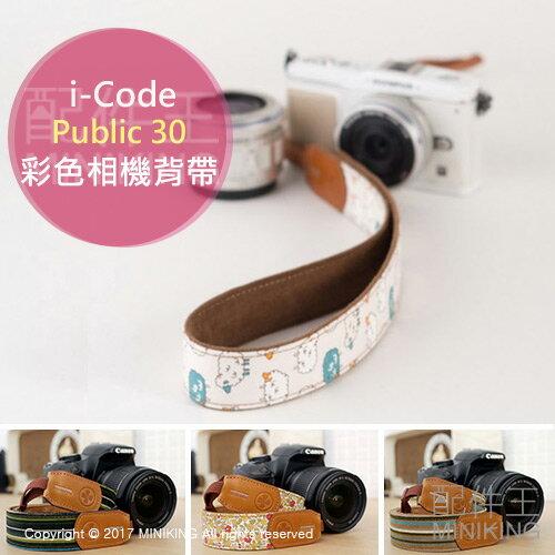 【配件王】現貨韓國幸運草iCodei-CodePublic30彩色相機背帶另HELLOLULUCAMIN減壓背帶