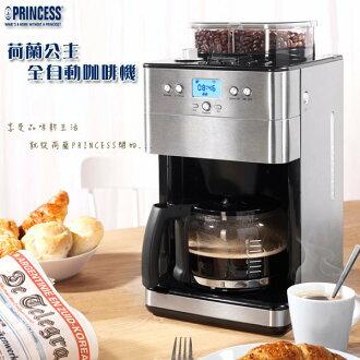 ◤贈咖啡豆◢ Princess 荷蘭公主 全自動美式研磨咖啡機 249401