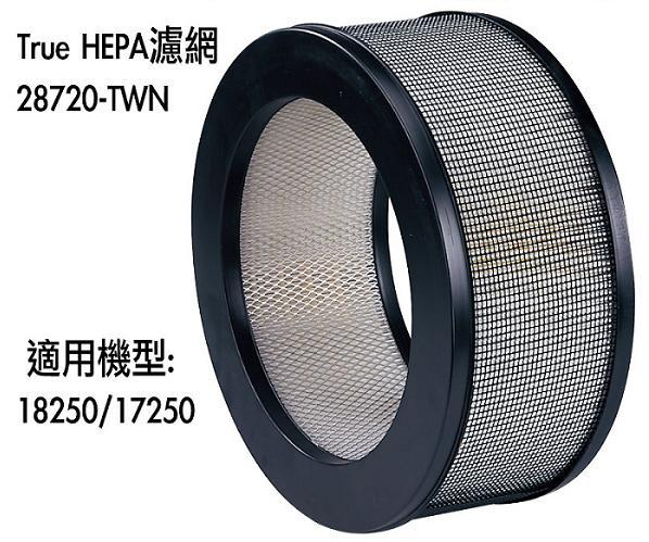 Honeywell True HEPA濾網 28720-TWN / 28720TWN