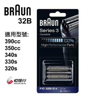 【適用390cc、350cc、340s、330s、320s】BRAUN德國百靈-複合式刀頭刀網匣(黑) 32B