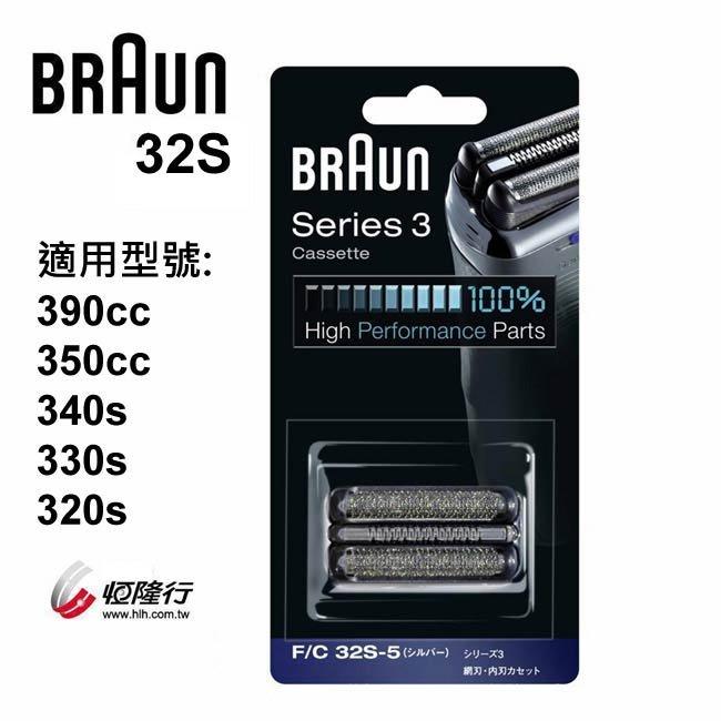 德國 百靈 BRAUN-複合式刀頭刀網匣(銀)32S(1入組)