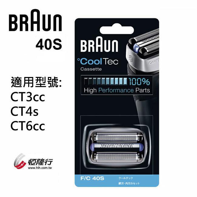 °CoolTec冰感系列專用德國百靈BRAUN-刀頭刀網組(銀)40S(1入組)