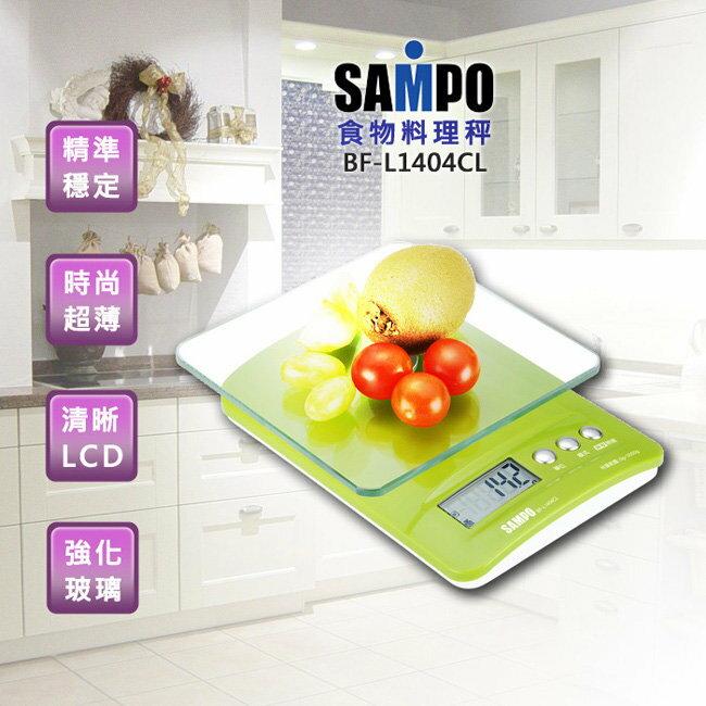 SAMPO 聲寶 電子式食物料理秤 BF-L1404CL