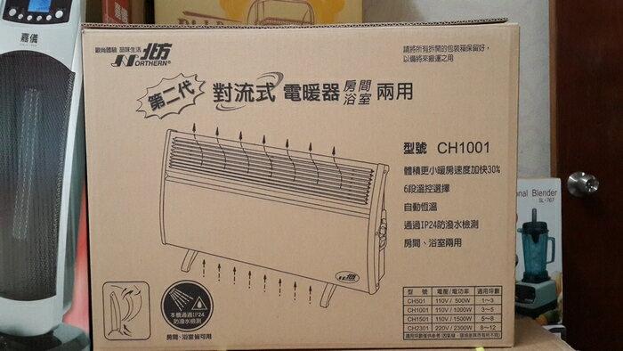 北方 環流空調電暖器 CH1001 / CH-1001