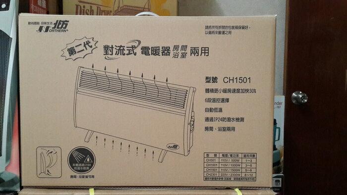 歐洲進口 北方 第二代防潑水浴室、房間兩用環流電暖器 CH1501 / CH-1501