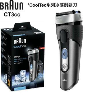 德國 百靈 BRAUN °CoolTec系列冰感科技電鬍刀 CT3cc