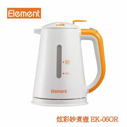 ELEMENT 保溫炫彩妙煮壺 / 快煮壺 EK-06OR