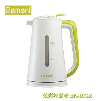 ELEMENT 保溫炫彩妙煮壺 / 快煮壺EK-10GR