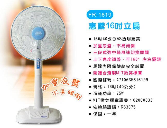 ◤加重底板&台灣製造微笑標章◢ 惠騰16吋節能立扇 / 涼風扇 / 電扇 FR-1619