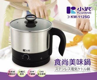 304 不鏽鋼&附蒸架◢ 小澤 Kozawa 1.2L快煮美食鍋 KW-112SG