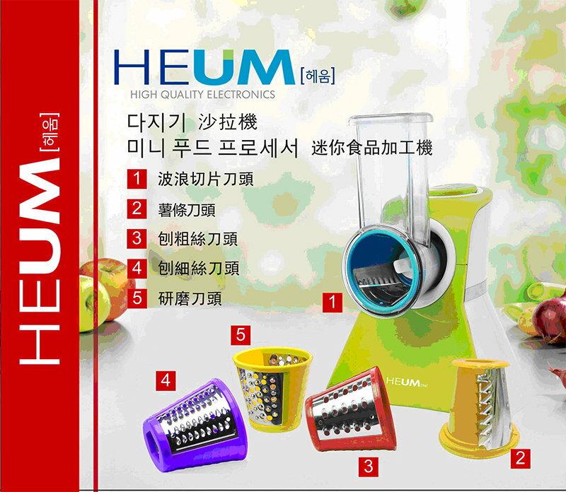 HEUM果菜切碎機(生菜沙拉調理機) LM-856