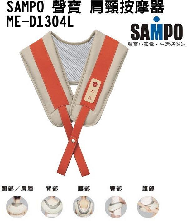 SAMPO 聲寶^(鼓動式捶打^)肩頸按摩器 ME~D1304L