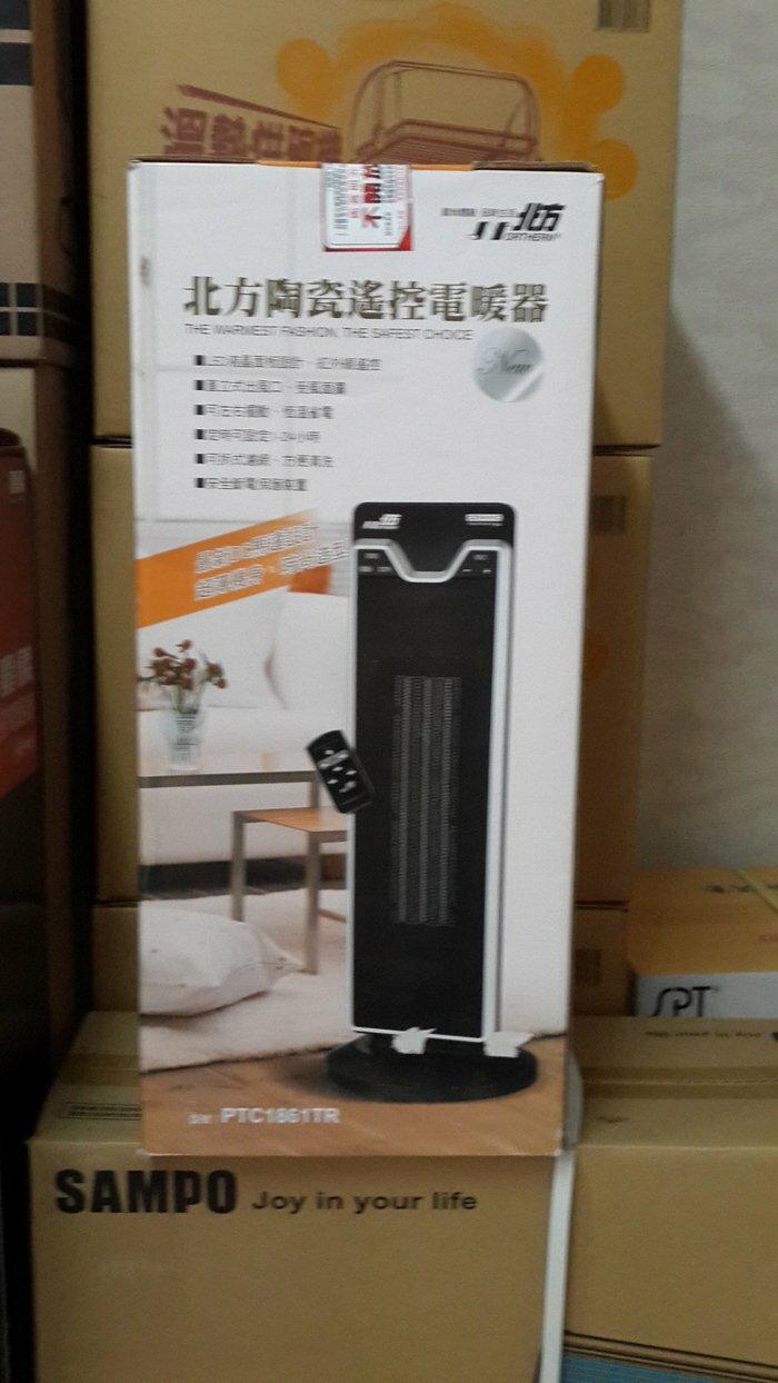北方 直立式陶瓷電暖爐 / 電暖器 PTC-1861TR / PTC1861TR