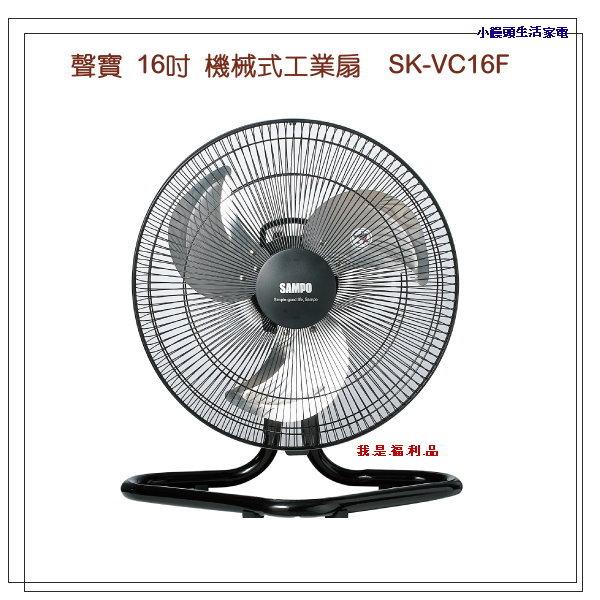 SAMPO 聲寶 16吋機械式工業扇 SK-VC16F