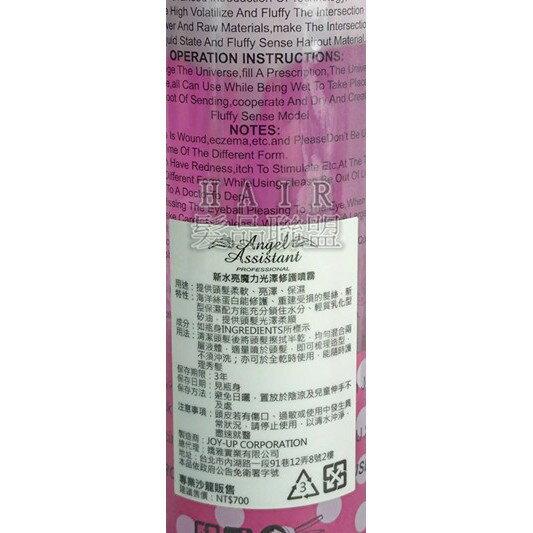 ★超葳★ 禮盒組 新水亮 魔力光澤修護噴霧 220ml 送 100ML 保濕 修護 秀髮 生日禮物